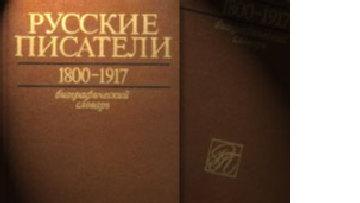 """В шаге от позора: словарь """"Русские писатели. 1800 - 1917"""" еще можно спасти picture"""