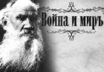 Толстой против Толстого picture