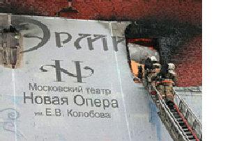 Загадочный пожар в московском ночном клубе: веселое время для России кончилось? picture