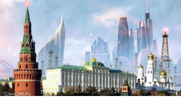 Супергосударство Москва picture