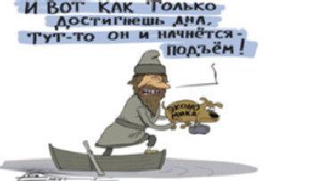 По данным Всемирного банка, Россию ждет затяжная рецессия picture