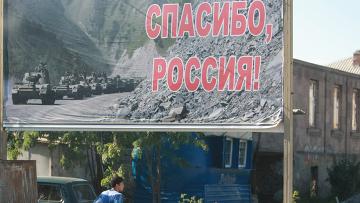 Южная Осетия празднует День независимости