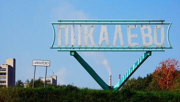 Пикалево. Ленинградская область