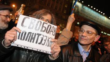 """""""Марш несогласных"""" прошел в Москве"""