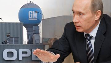 opel GM Владимир Путин