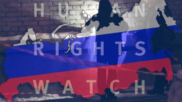 Human Rights Watch россия правозащитники