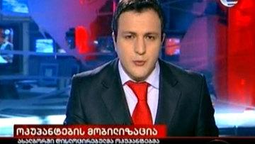 Вымышленное вторжение России в Грузию.