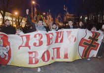 """Акция белорусской оппозиции """"День воли"""""""