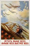 Советский плакат 1954 года