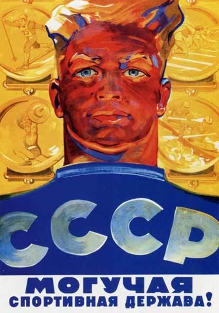 Советский плакат 1962 года, художник Б. Решетников