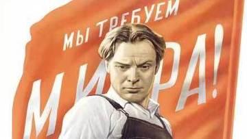 Советский плакат 1950-го года, художник Говоров