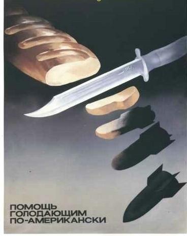 """Советский плакат времен """"холодной войны"""""""