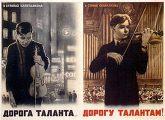 Советский плакат времен холдоной войны