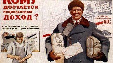 Советский плакат, 1951 г