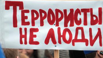 "Митинг ""Россия против террора!"" в Санкт-Петербурге"