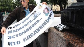 Митинг памяти правозащитницы Натальи Эстемировой