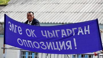 Сторонник президента Киргизии Курманбека Бакиева