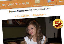Скриншот страницы Анны Фермановой на сайте www.odnoklassniki.ru