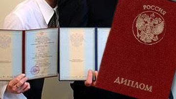 Россию захлестнула волна фальшивых дипломов Общество ИноСМИ  Диплом о высшем образовании