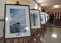 "Международный Арктический форум ""Арктика – территория диалога"""