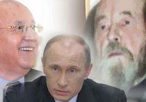 Горбачев, Солженицын и Путин