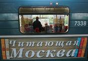 """Метропоезд """"Читающая Москва """""""