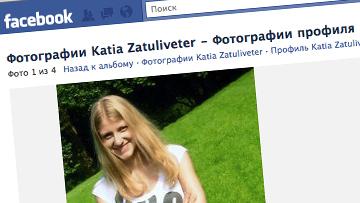 Скриншот страницы Кати Затуливетер на facebook