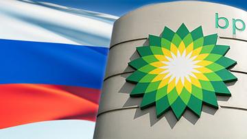 Российский гамбит BP