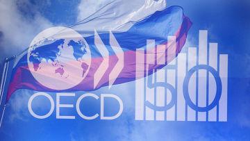 Россия вскоре может стать членом ОЭСР