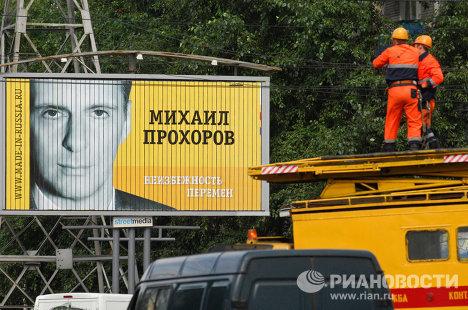 Агитационный плакат Михаила Прохорова в Томске