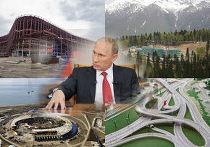 Путин Сочи олимпиада