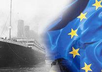 Титаник и Евросоюз