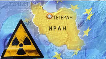 Иран и Запад