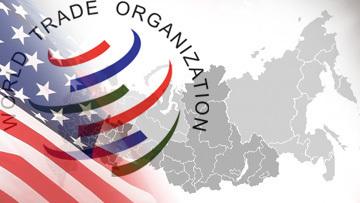 США, Россия и ВТО
