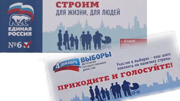 Агитки Единой России и Мосгоризбиркома