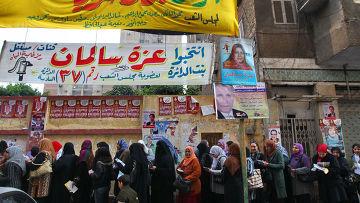 Первый этап парламентских выборов в Египте