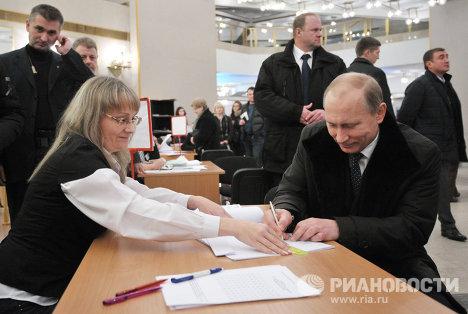 В.Путин голосует на выборах депутатов Госдумы РФ