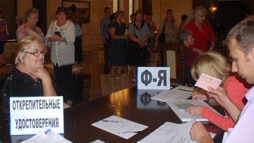 Участок для голосования на выборах в Госдуму РФ в посольстве РФ в Гаване