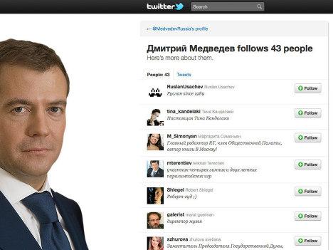Скриншот микроблога Дмитрия Медведева в Twitter
