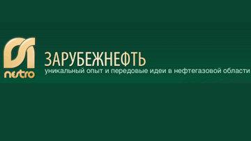 """Логотип компании """"Зарубежнефть"""""""