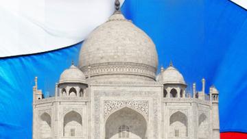 Индия и Россия