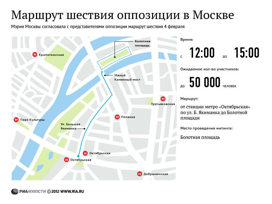 Маршрут и время проведения шествия оппозиции 4 февраля в Москве