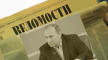 Путин и СМИ