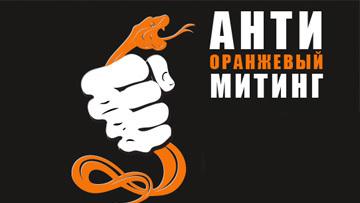 Антиоранжевый митинг