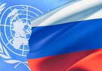 ООН и Россия