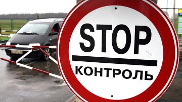 Пункт пропуска «Гоптивка» на границе Украины с Россией
