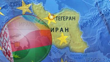 Белоруссия, Иран и ЕС