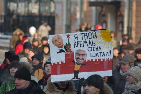 Митинг 4 февраля плакаты репортер город