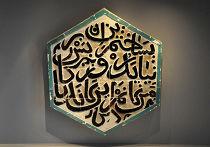 Культура ислама