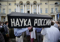 Участники митинга против реформы образования у здания Академии наук в Москве